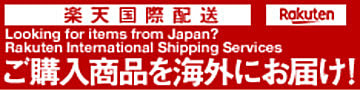 Rakuten Global Marketplace - A multilingual online shopping site